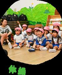 双葉幼稚園のご紹介